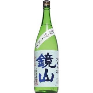 【日本酒】鏡山 純米吟醸 新酒搾りたて 生 1800ml