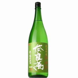 【日本酒】奈良萬 純米吟醸 中垂れ 生 1800ml
