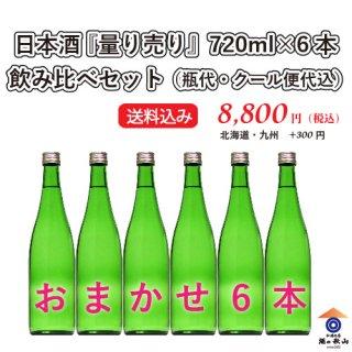 【クール便送料・瓶代込み】店主おまかせ日本酒『量り売り』飲み比べ 720ml×6本セット 【電話注文・代引き限定】