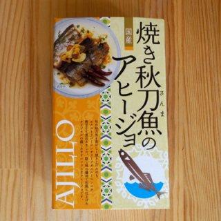 【おつまみ】焼き秋刀魚のアヒージョ