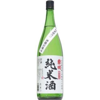 【日本酒】黎明 純米酒 1800ml