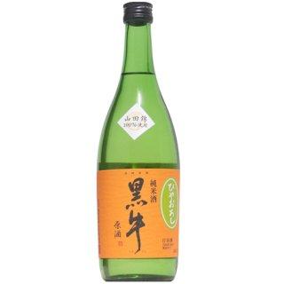 【日本酒】黒牛 純米 中取り ひやおろし 720ml