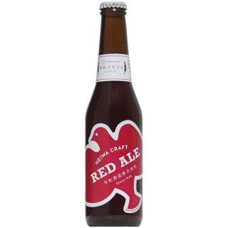 【クラフトビール】平和クラフト RED ALE(レッドエール) 330ml