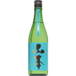 【日本酒】山本 純米吟醸 『ターコイズブルー』改良信交 720ml【予約販売】9月29日入荷予定