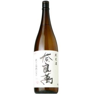 【日本酒】奈良萬 純米酒  無ろ過瓶火入れ 1800ml