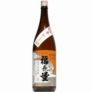 【日本酒】福無量 普通酒 超辛口 +18 1800ml