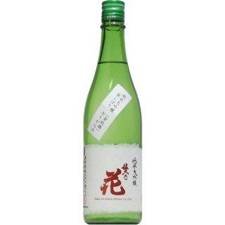 【日本酒】佐久乃花 金紋錦 純米大吟醸 袋しぼり おりがらみ 生 720ml
