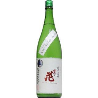 【日本酒】佐久乃花 金紋錦 純米大吟醸 袋しぼり おりがらみ 生 1800ml