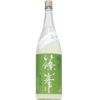 【日本酒】篠峯 純米 愛山 うすにごり 生 1800ml
