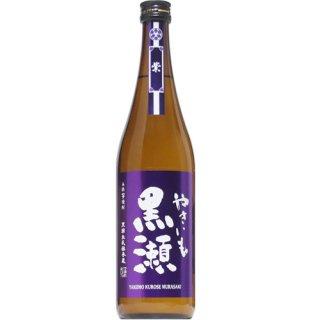 【芋焼酎】やきいも黒瀬  -  紫 -  720ml