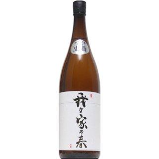 【日本酒】あづまみね 我が家の春 純米吟醸 2021 生 1800ml【予約販売】3月16日入荷予定