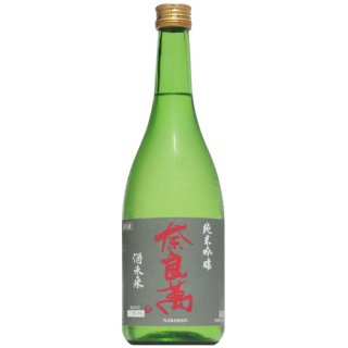 【日本酒】奈良萬 純米吟醸 酒未来 R2BY 720ml