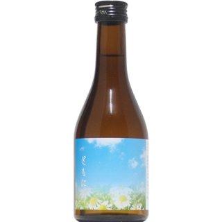 【日本酒】上喜元 純米大吟醸50 スペシャルブレンド 『ともに』 300ml