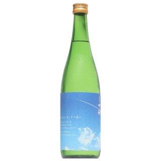 【日本酒】会津中将 顔を上げ 少しずつ前へ 純米吟醸酒 720ml
