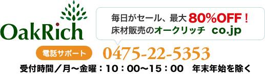 オークリッチ oakrich.co.jp