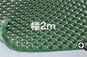 まる球マット/グリーン/厚10mm/幅2m