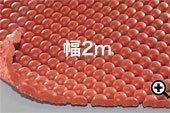 まる球マット/アースカラー/厚10mm/幅2m