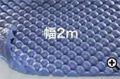 まる球マット/ライトブルー/厚10mm/幅2m