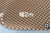 まる球マット/ブラウン/厚8mm/幅2m