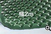 まる球マット/グリーン/厚16mm/幅2m