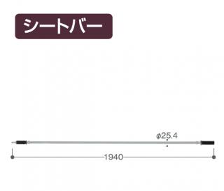 巻き取り棒T(体育館シート137cm用)