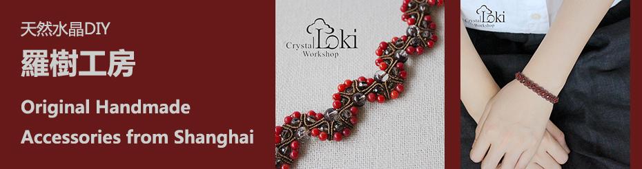 羅樹工房 Loki Crystal Workshop