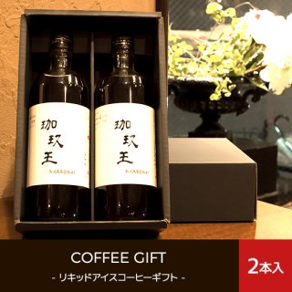 Liquid ice coffee GIFT - リキッドアイス-ギフト用(2本入り)
