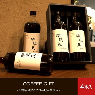 Liquid ice coffee GIFT - リキッドアイス-ギフト用(4本入り)
