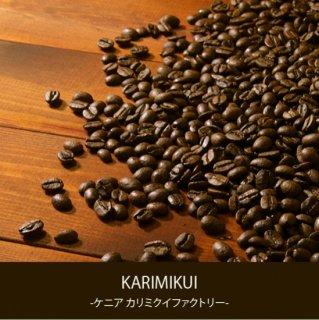 KARIMIKUI- ケニア  カリミクイファクトリー