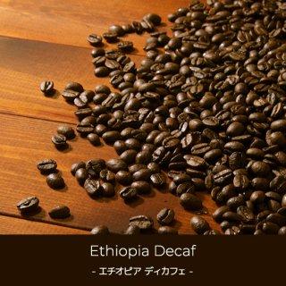 Ethiopia Decaf -エチオピア ディカフェ-