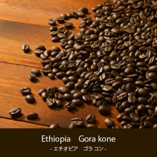 Ethiopia Gora kone - エチオピア ゴラ コン -