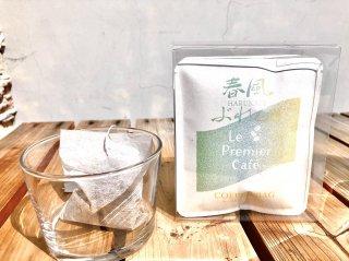 Seasonal Coffee Bag - 春風ぶれんど - 5杯分