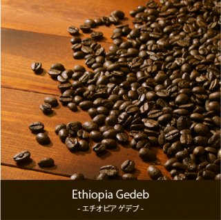 Ethiopia Gedeb - エチオピア ゲデブ -