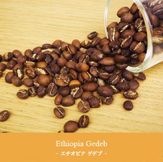 Ethiopia Gedio Yirgacheffe - エチオピア ゲディオ イルガチェフェ -