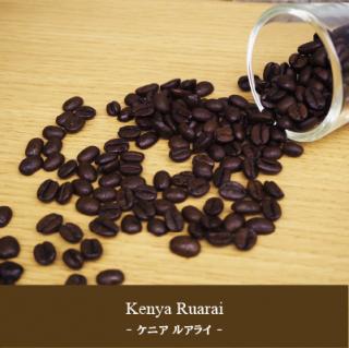 Kenya Ruarai- ケニア ルアライ -