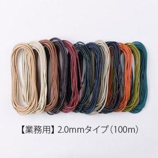 【業務用】バフレザーコード 2.0mmタイプ(100m)