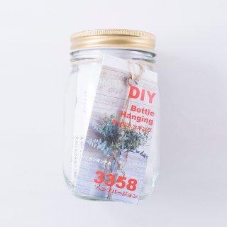 DIY ボトルハンギングキット(3358-ヘンプバージョン)
