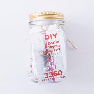 DIY ボトルハンギングキット ポリエステルバージョン(3360-マゼンタ)