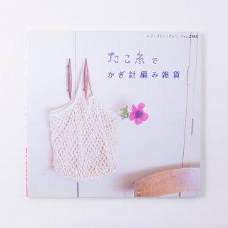 たこ糸でかぎ針編み雑貨