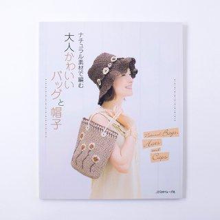ナチュラル素材で編む 大人かわいいバッグと帽子