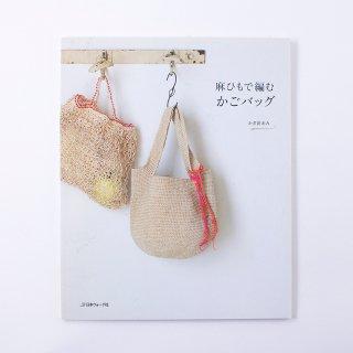 麻ひもで編むかごバッグ