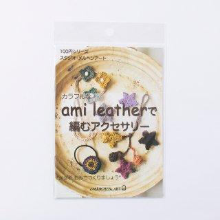 ami leatherで編むアクセサリー
