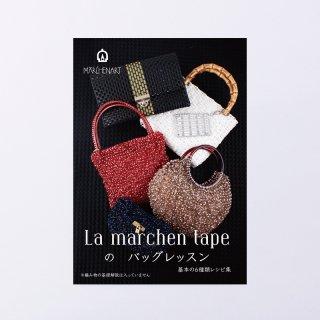 ラ メルヘン・テープのバッグレッスン