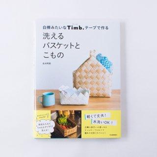 白樺みたいなTimb.テープで作る 洗えるバスケットとこもの