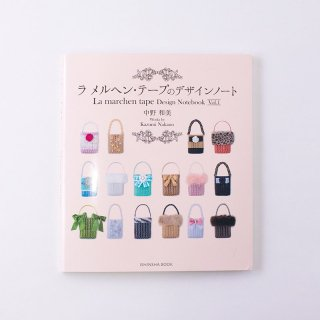 ラ メルヘン・テープのデザインノート