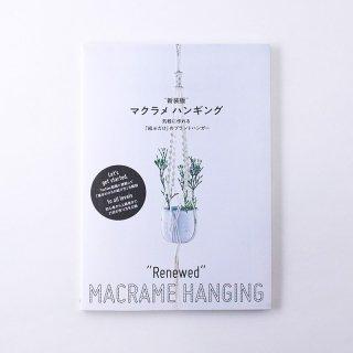 【新装版】 マクラメ ハンギング