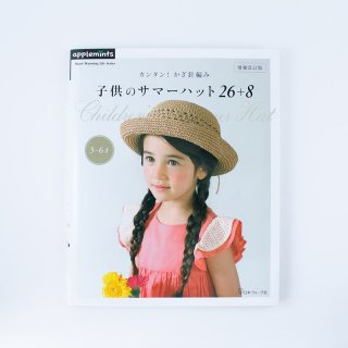 【増補改訂版】 カンタン!かぎ針編み 子供のサマーハット26+8
