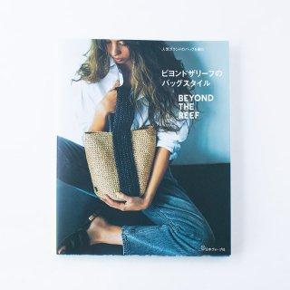 人気ブランドのバッグを編む ビヨンドザリーフのバッグスタイル