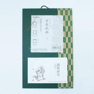 カレンダー付き色紙掛け-2022