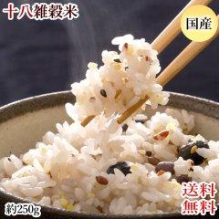 穀米 送料無料 十八雑穀米 お試し ポイント消化 約250g入 米 お米 安心安全の国産 雑穀 穀米 十八穀米